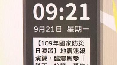 921地震滿21年 發送國家級防災簡訊