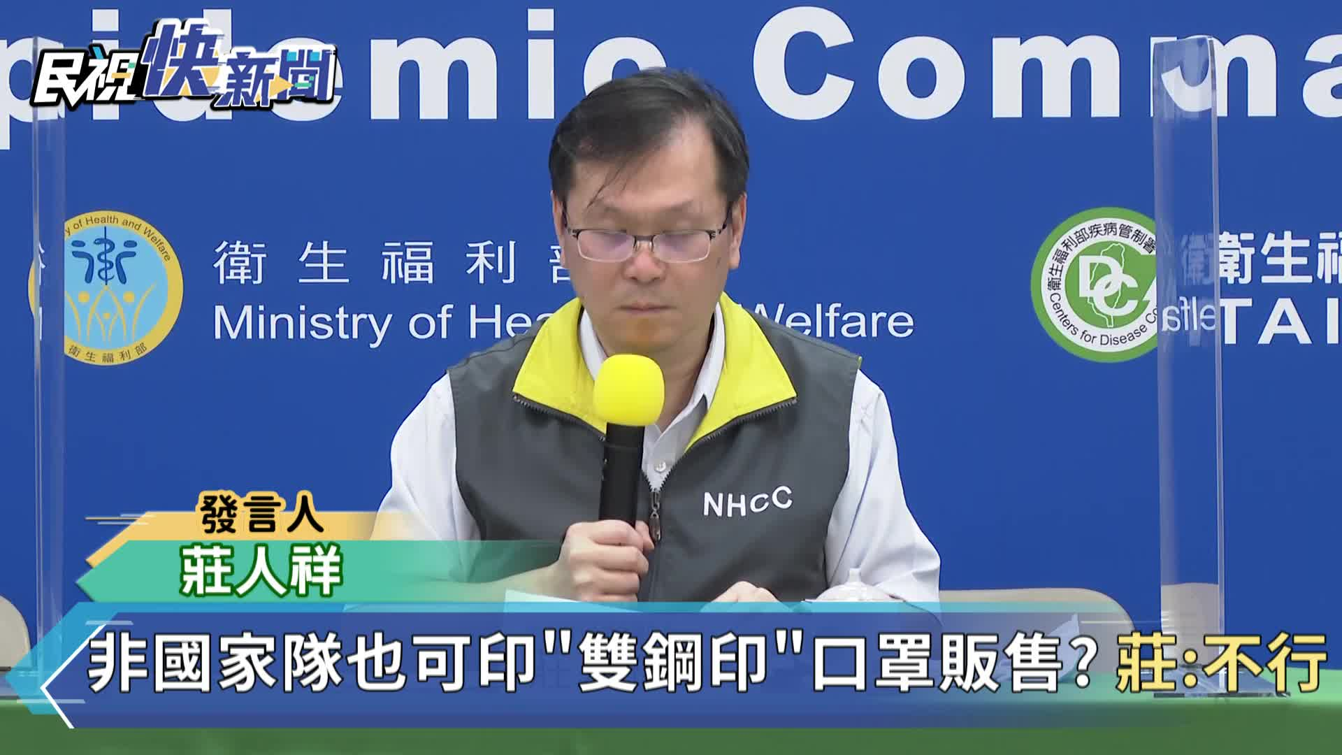 快新聞/莊人祥:「雙鋼印」皆被徵用口罩 非國家隊不得販售