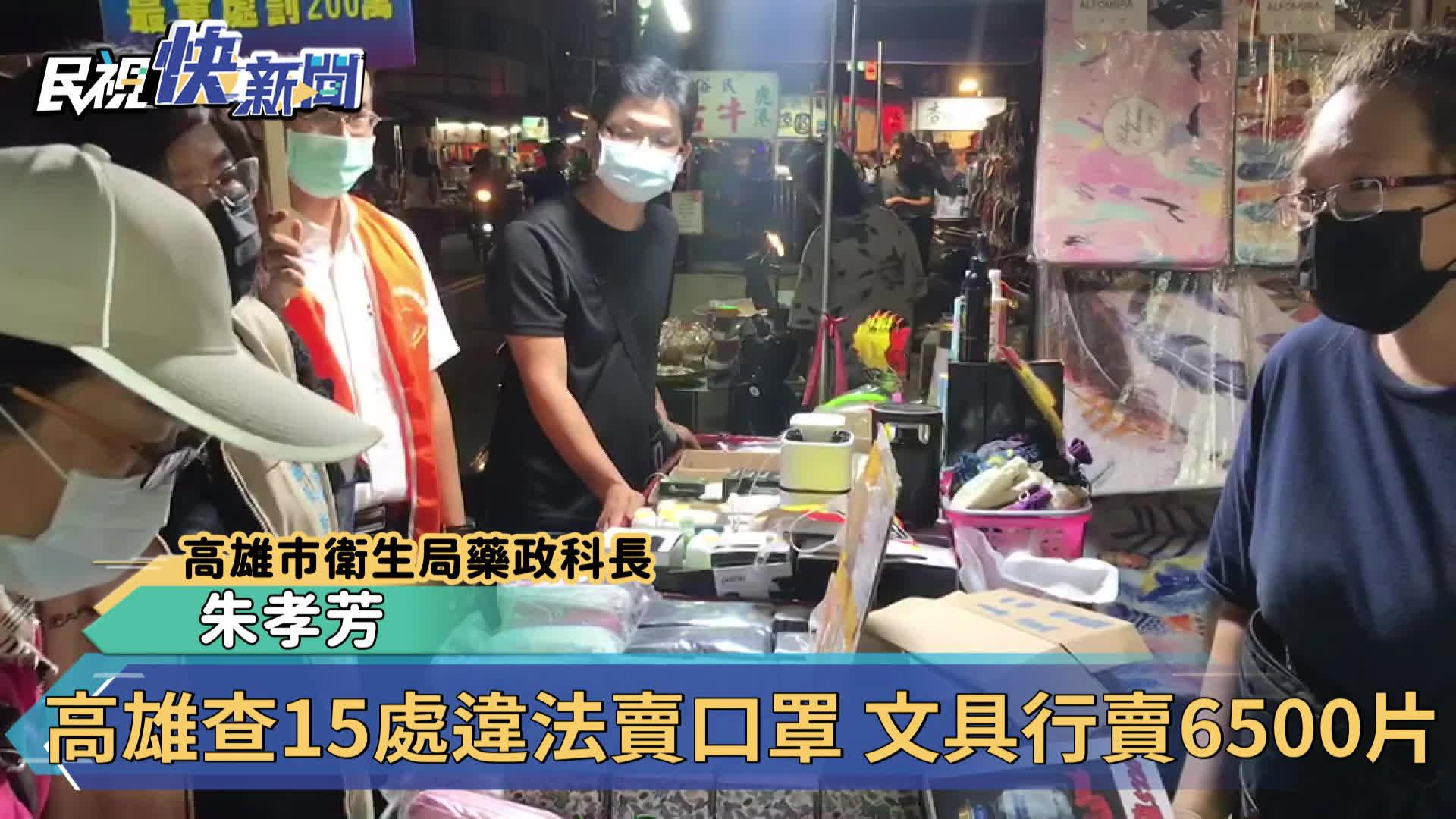 高雄查15處違法販售口罩 文具行賣6500片
