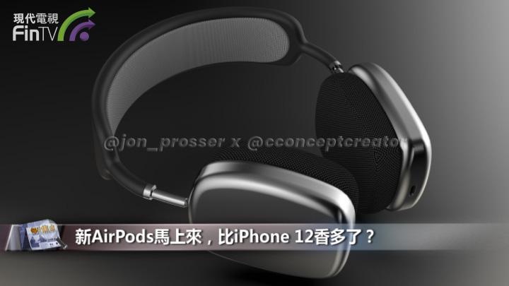 新AirPods馬上來,比iPhone 12香多了?