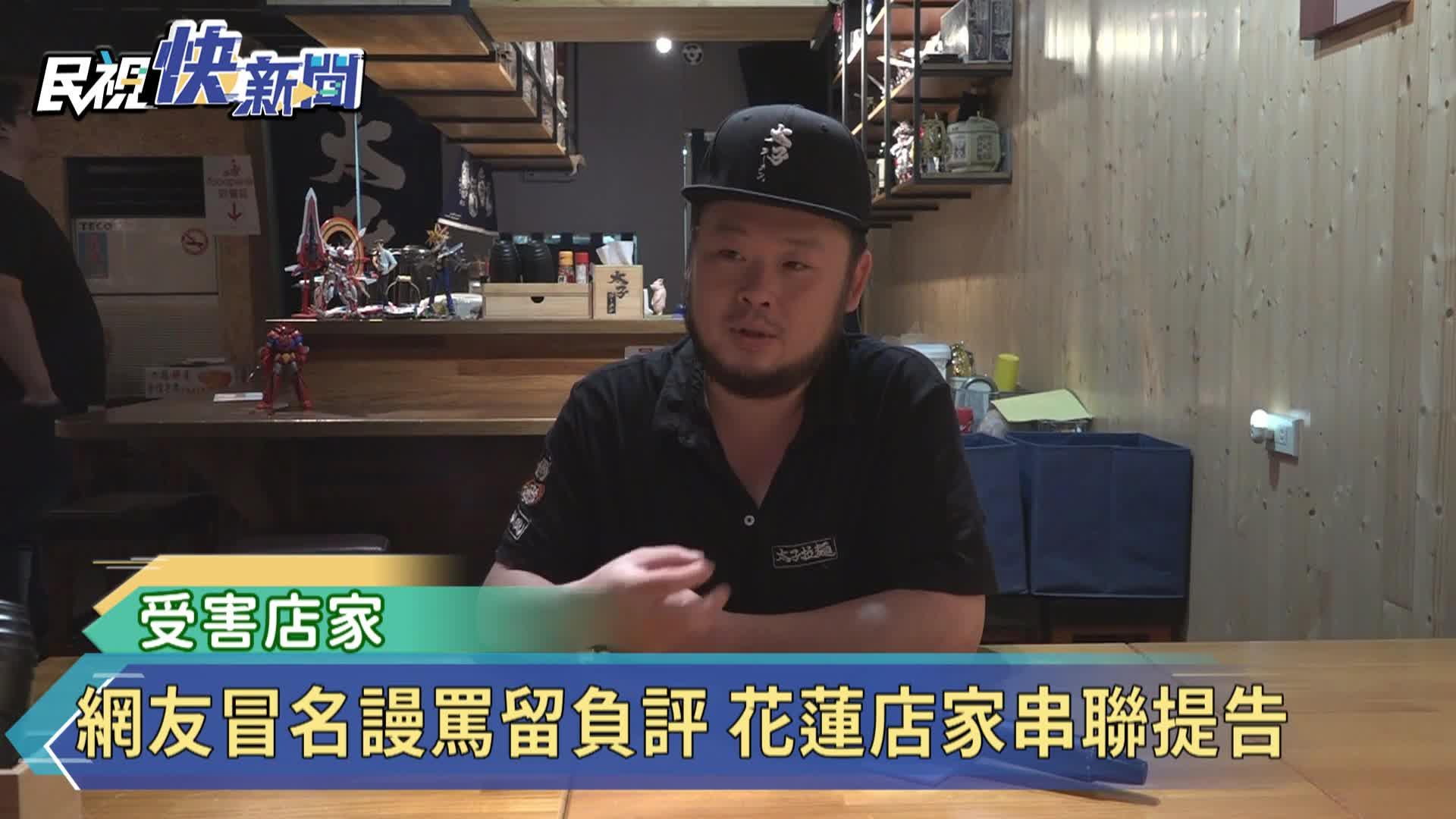 網友冒名謾罵留負評 花蓮店家串聯提告