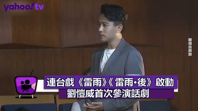 連台戲《雷雨》《雷雨·後》啟動 劉愷威首次參演話劇