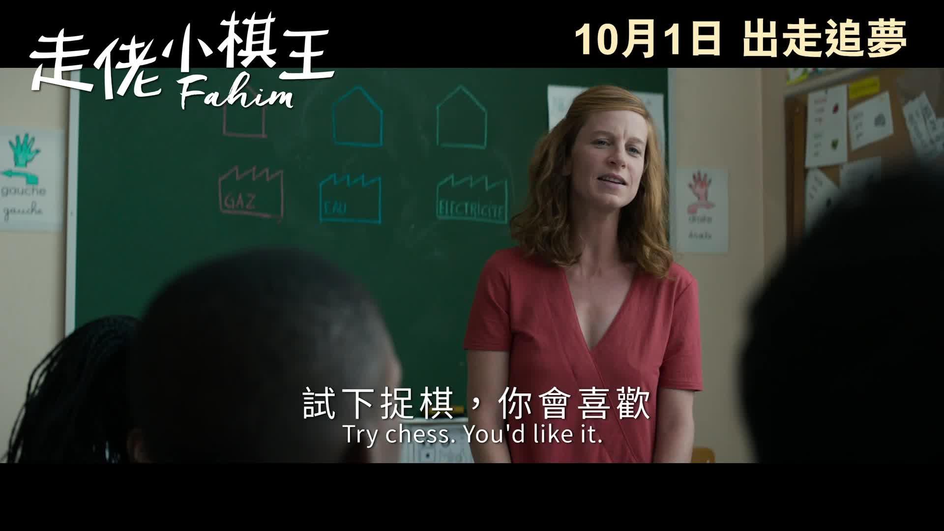 《走佬小棋王》電影預告
