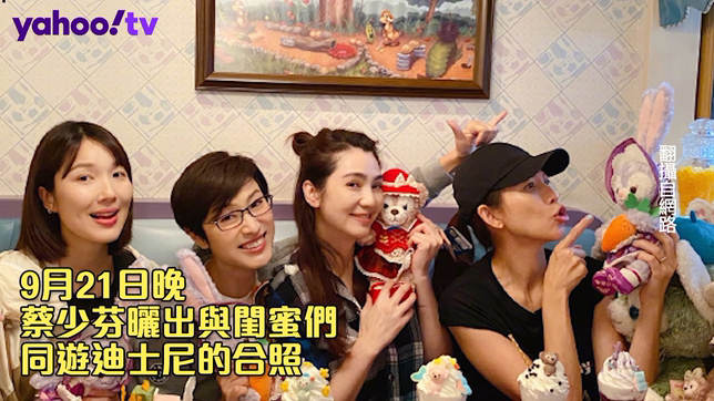 蔡少芬與洪欣陳法蓉等游迪士尼 頭靠張鎬濂肩上似少女