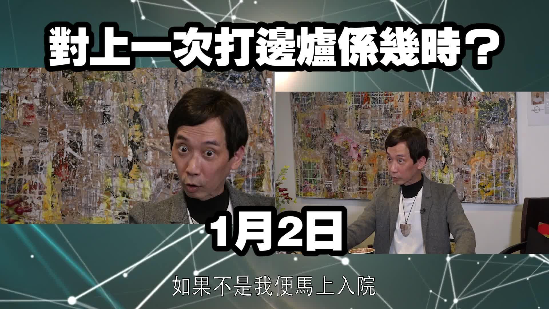 【娛樂訪談】為咗健康,拍劇? 張達明:咪搞我