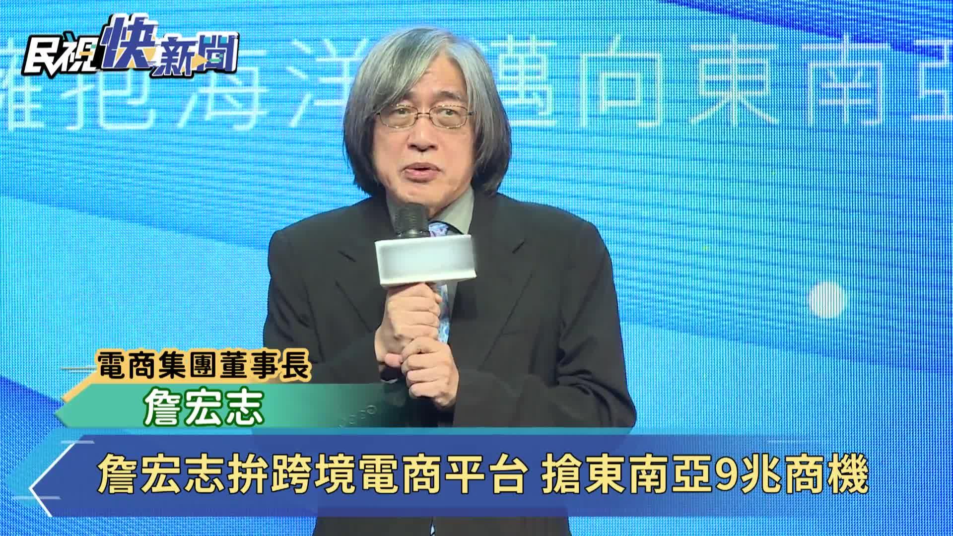 搶9兆商機!詹宏志拚跨境電商平台 進軍東南亞