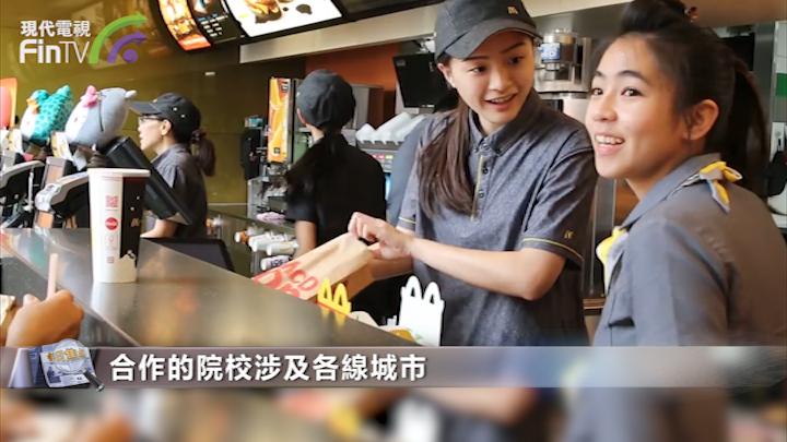 餐廳運營哪家強?麥當勞要和職業院校一起培養未來員工