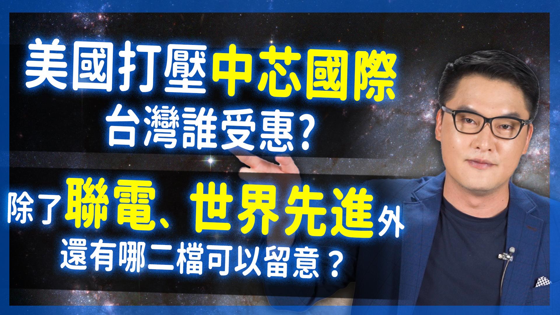 美國打壓中芯國際台灣誰受惠?除了聯電、世界先進外還有哪二檔可以留意?亮哥說給你聽!【股市映幫幫】
