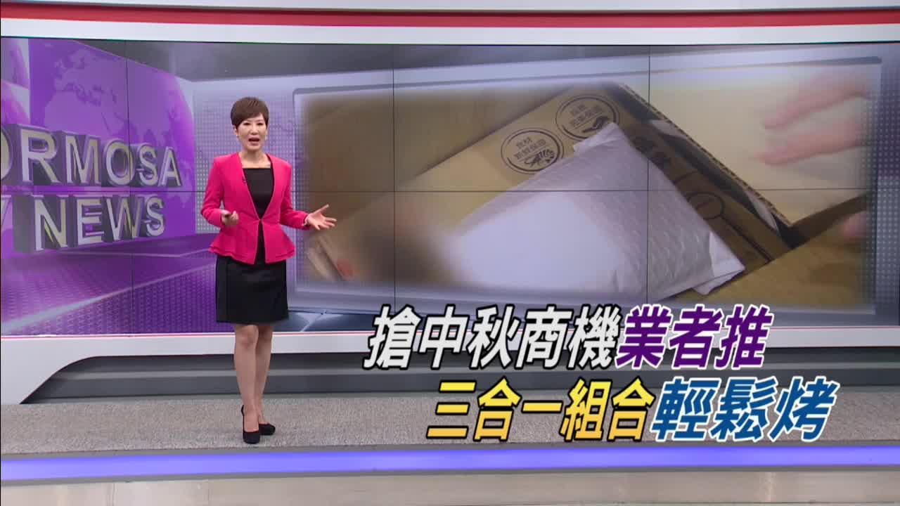 """搶中秋商機! 業者推三合一組合""""輕鬆烤"""""""