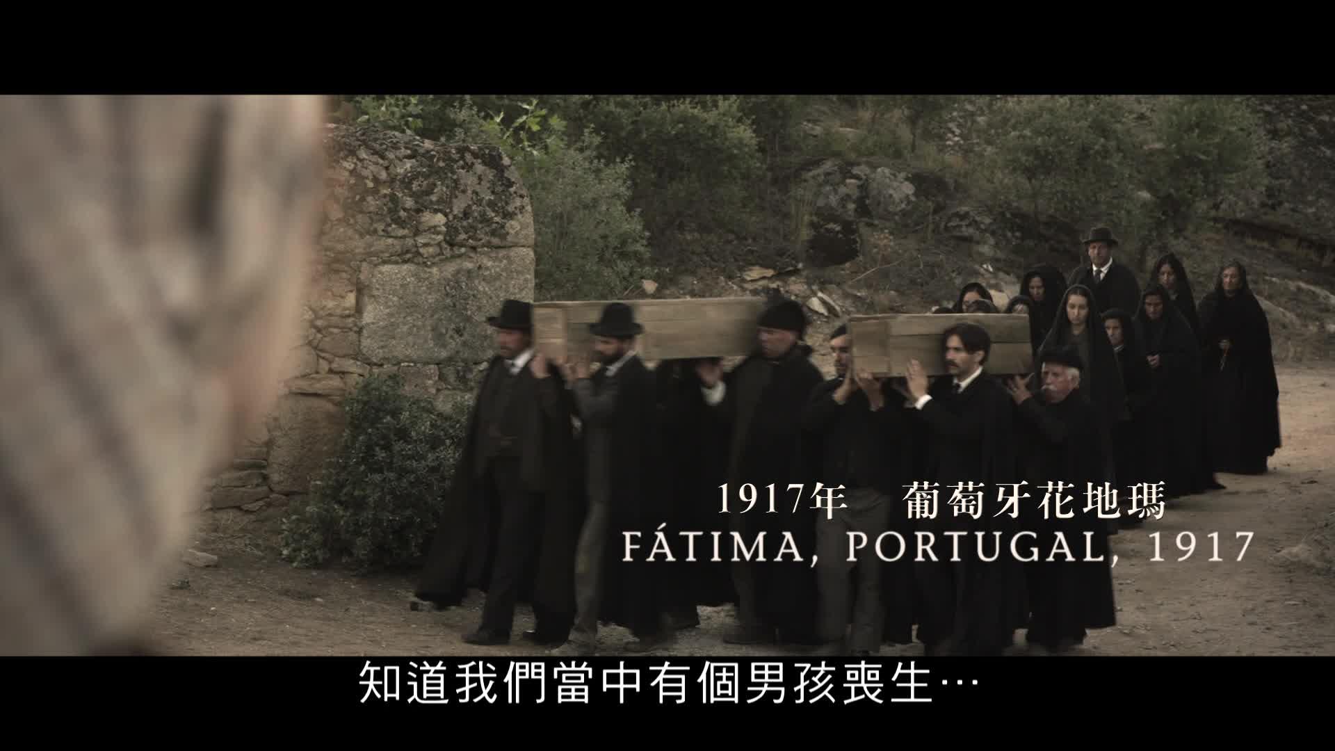 《花地瑪:玫瑰神蹟降臨》電影預告