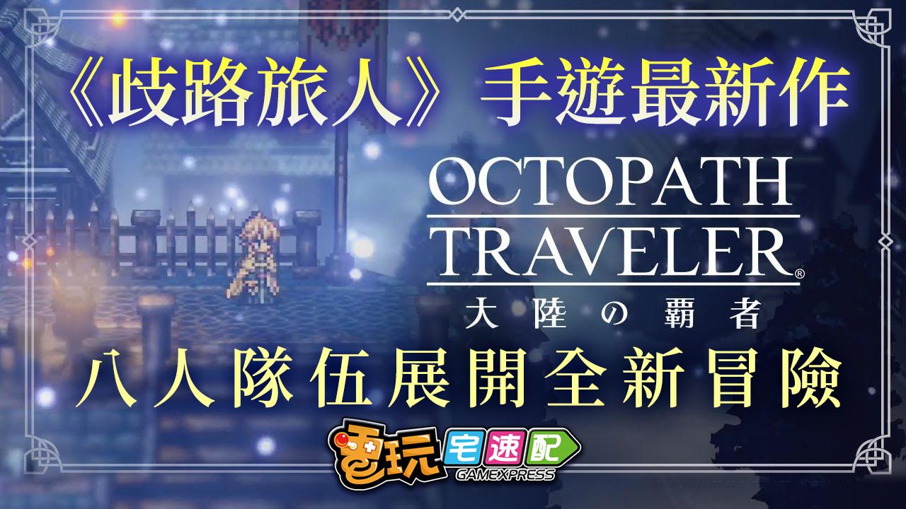 《歧路旅人》手遊最新作 10月底雙平台正式上線!
