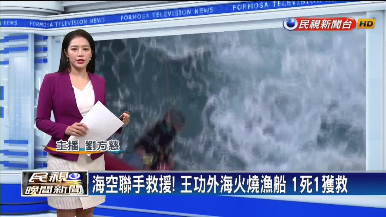 海空聯手救援! 彰化王功外海火燒漁船 1死1獲救