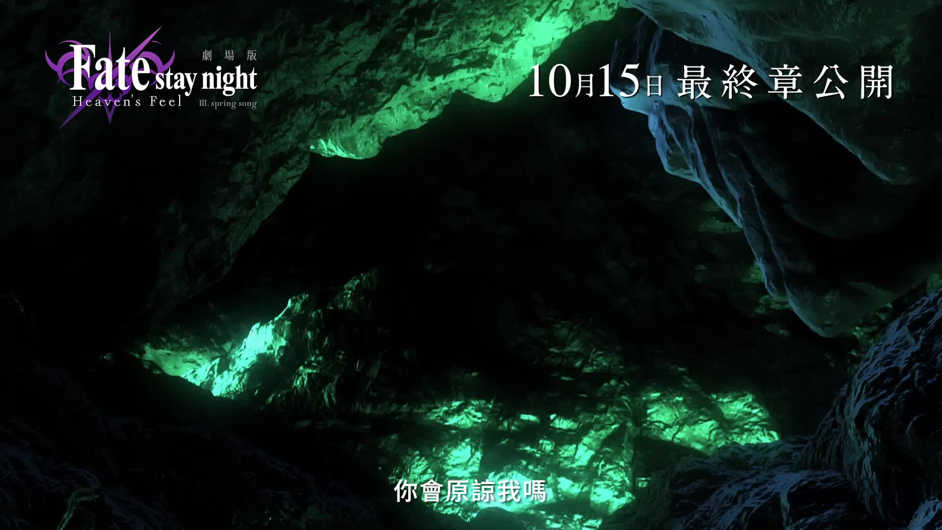 《Fate/stay night Heaven's Feel III. spring song》電影預告