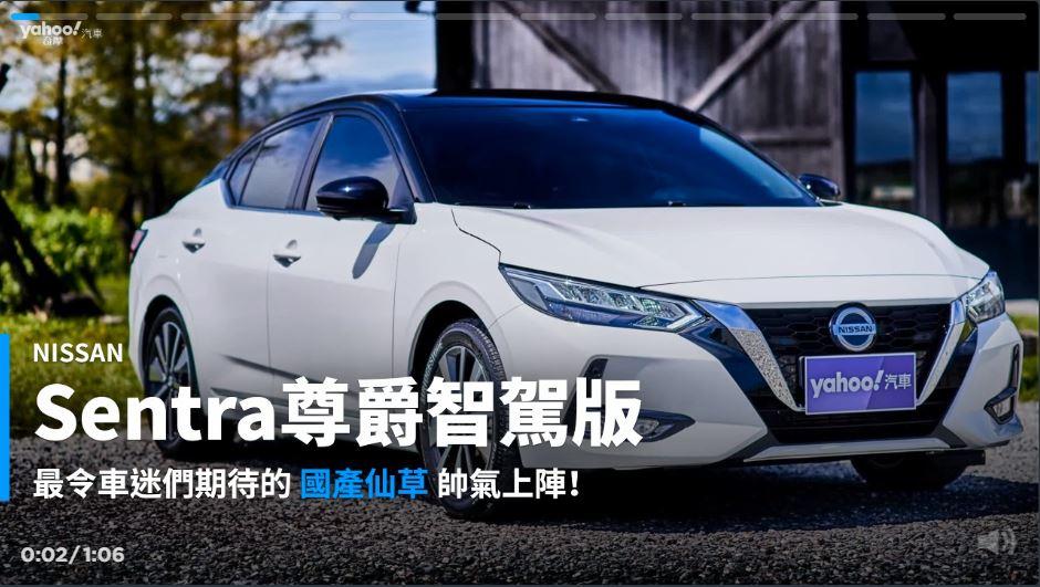 【新車速報】踏入型格領域!2021 Nissan大改款Sentra尊爵智駕版宜蘭郊區試駕!