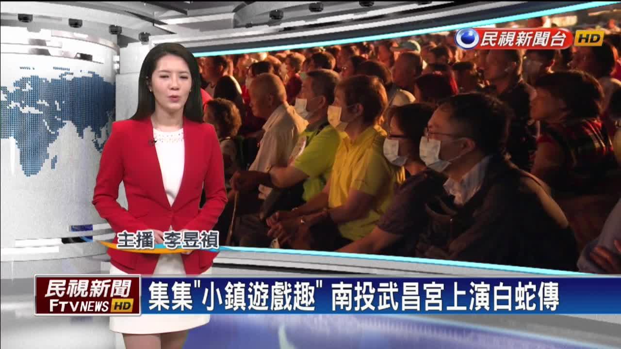 集集「小鎮遊戲趣」 南投武昌宮上演白蛇傳