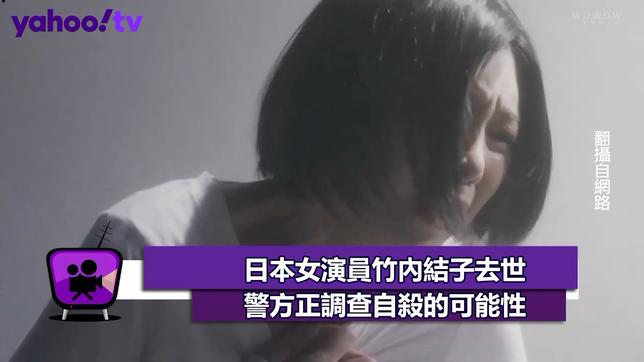 日本女演員竹內結子去世 警察正調查自殺的可能性