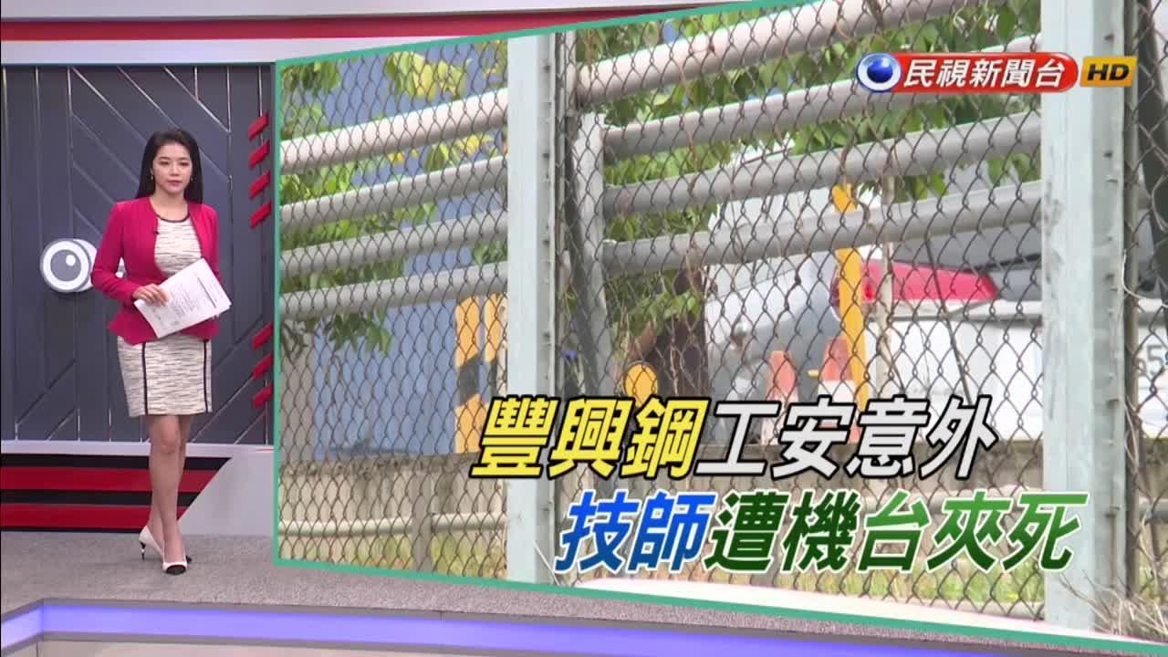 台中豐興鋼鐵工安意外 技師遭機台夾死