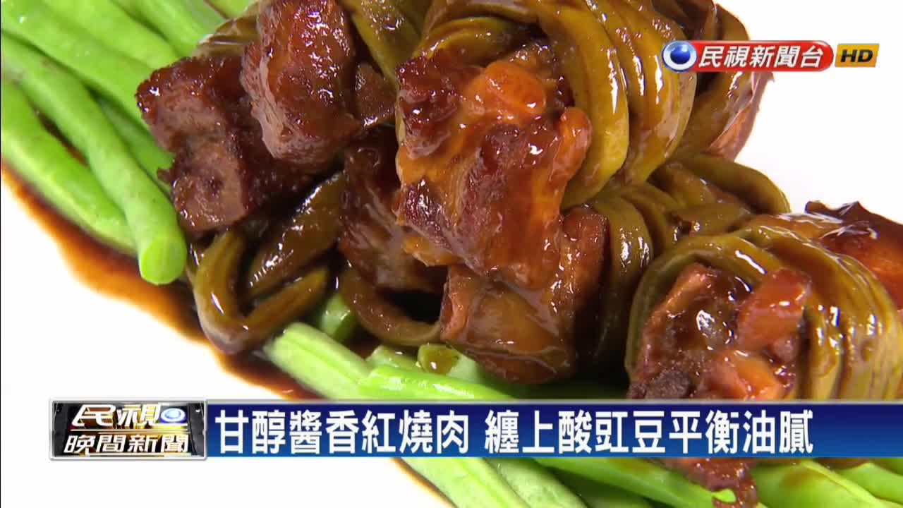 甘醇醬香紅燒肉 纏上酸豇豆平衡油膩