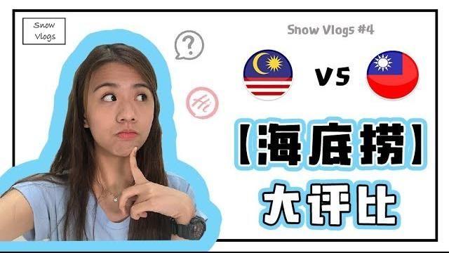 海底撈 Malaysia VS Taiwan | 這樣比起來還真的有差別... #VLOG4