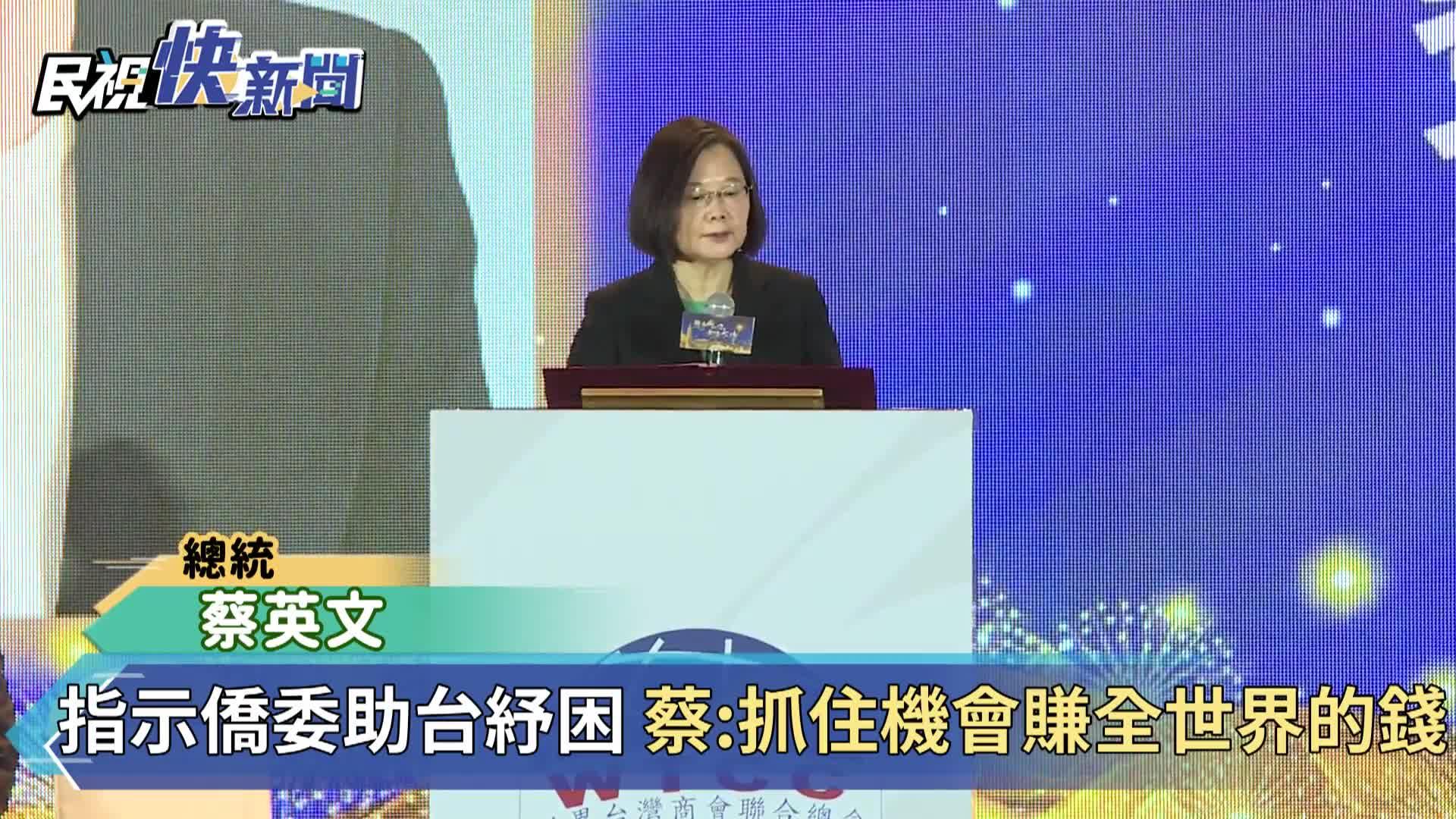 快新聞/出席世界台灣商會聯合總會 蔡英文歡迎台商回台投資