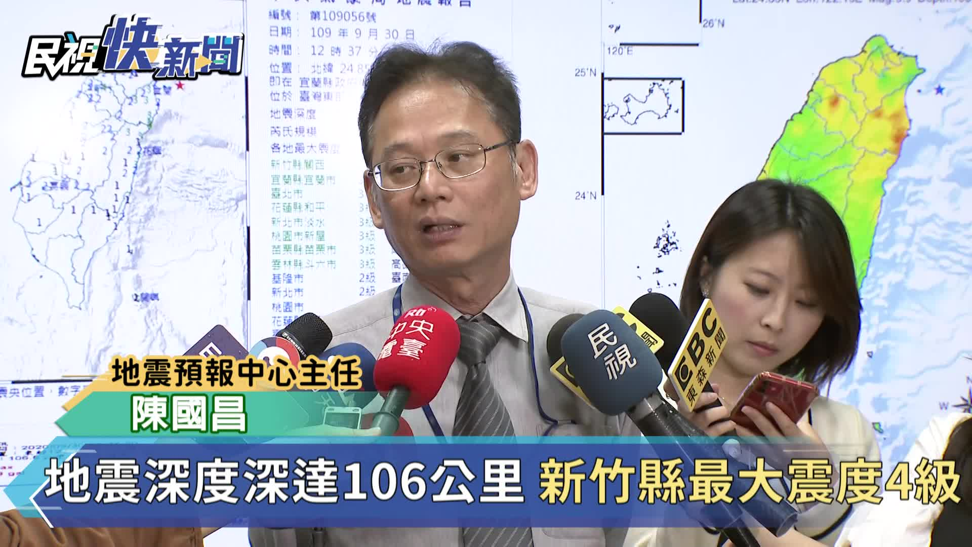 快新聞/地震國家級警報僅「台北市」收到? 氣象局透露背後原因...