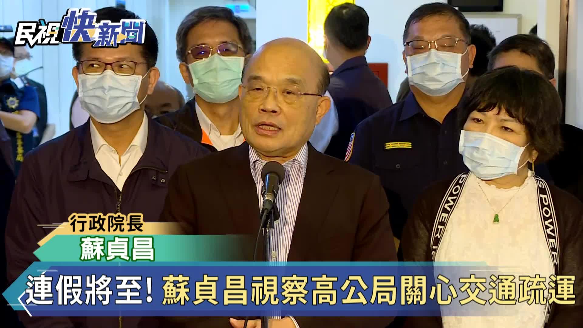 快新聞/擔憂歐陽娜娜受制於中國 蘇貞昌建議看歐陽龍演的《藍與黑》