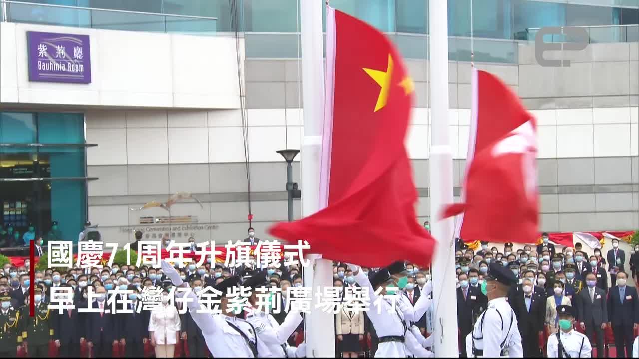 (亞新社) 國慶71周年升旗儀式 在灣仔金紫荊廣場舉行