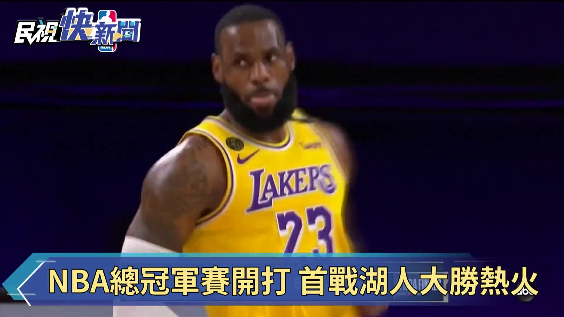 NBA總冠軍賽開打 首戰湖人大勝熱火