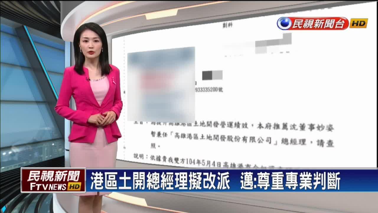 高雄港區土開總經理擬改派 陳其邁:尊重專業判斷