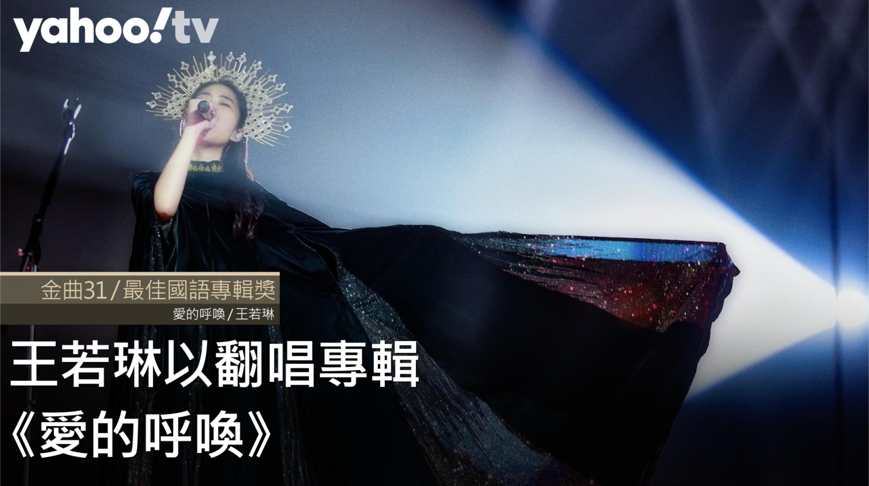 金曲/王若琳殺出重圍《愛的呼喚》奪國語專輯