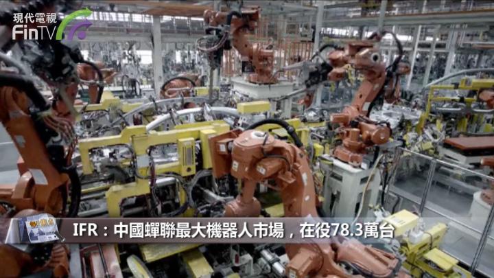 IFR:中國蟬聯最大機器人市場,在役78.3萬台