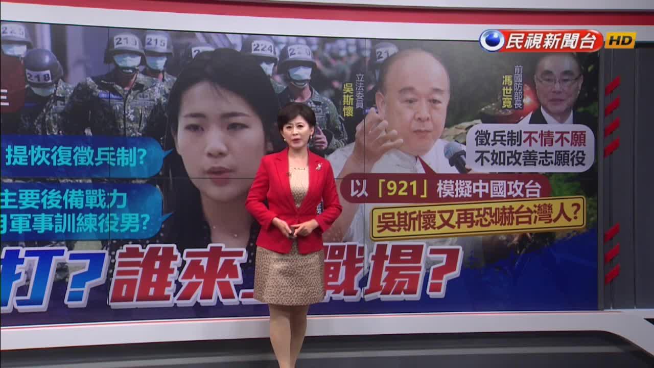 吳斯懷以921大地震模擬中國攻台 綠轟幫中恐嚇台灣