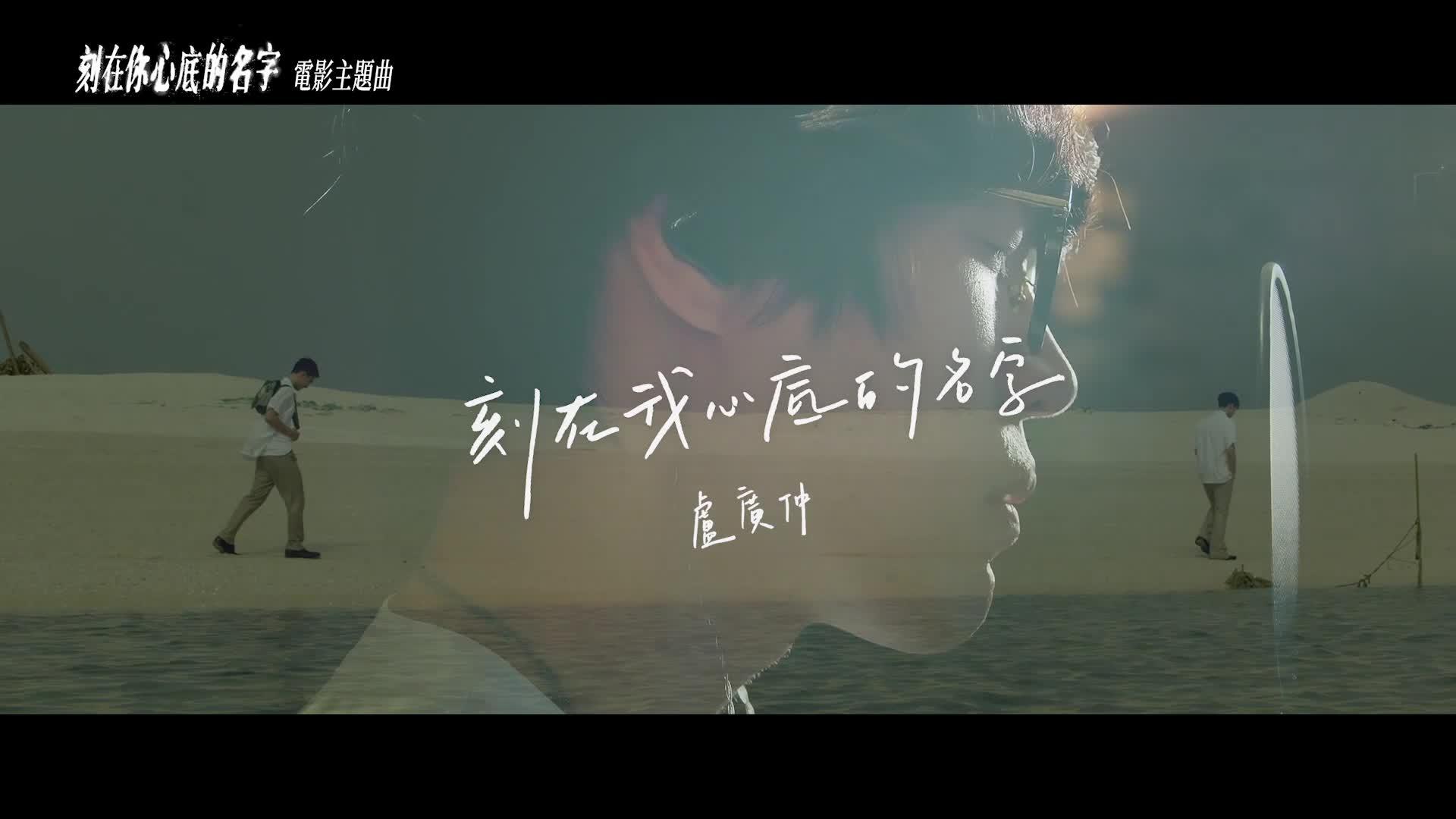 盧廣仲〈刻在我心底的名字〉官方版完整MV (《刻在你心底的名字》主題曲)