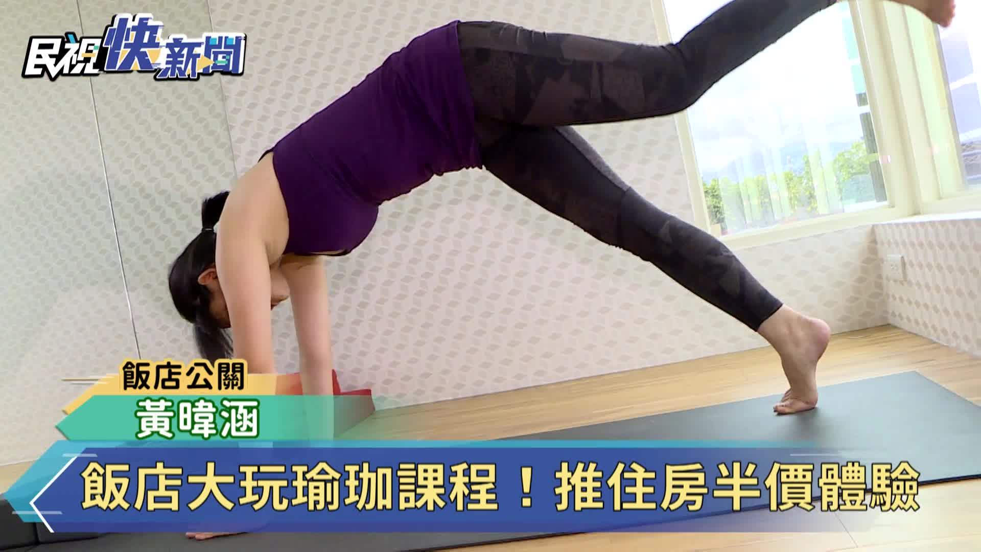 飯店大玩瑜珈課程!推住房半價體驗