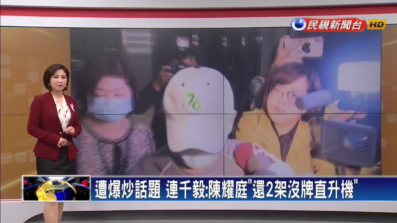 遭爆炒話題 連千毅:陳耀庭「還2架沒牌直升機」