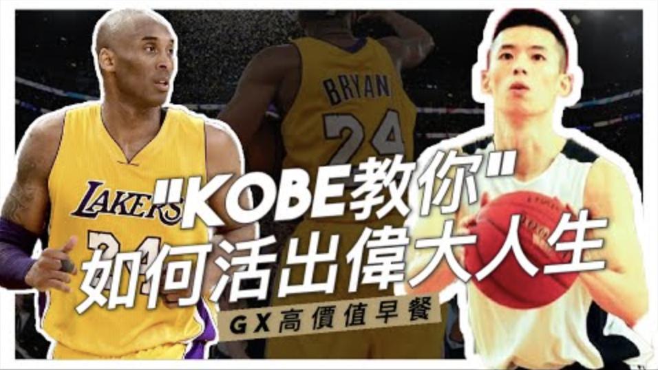 用Kobe的黑曼巴精神 教你如何活出偉大人生