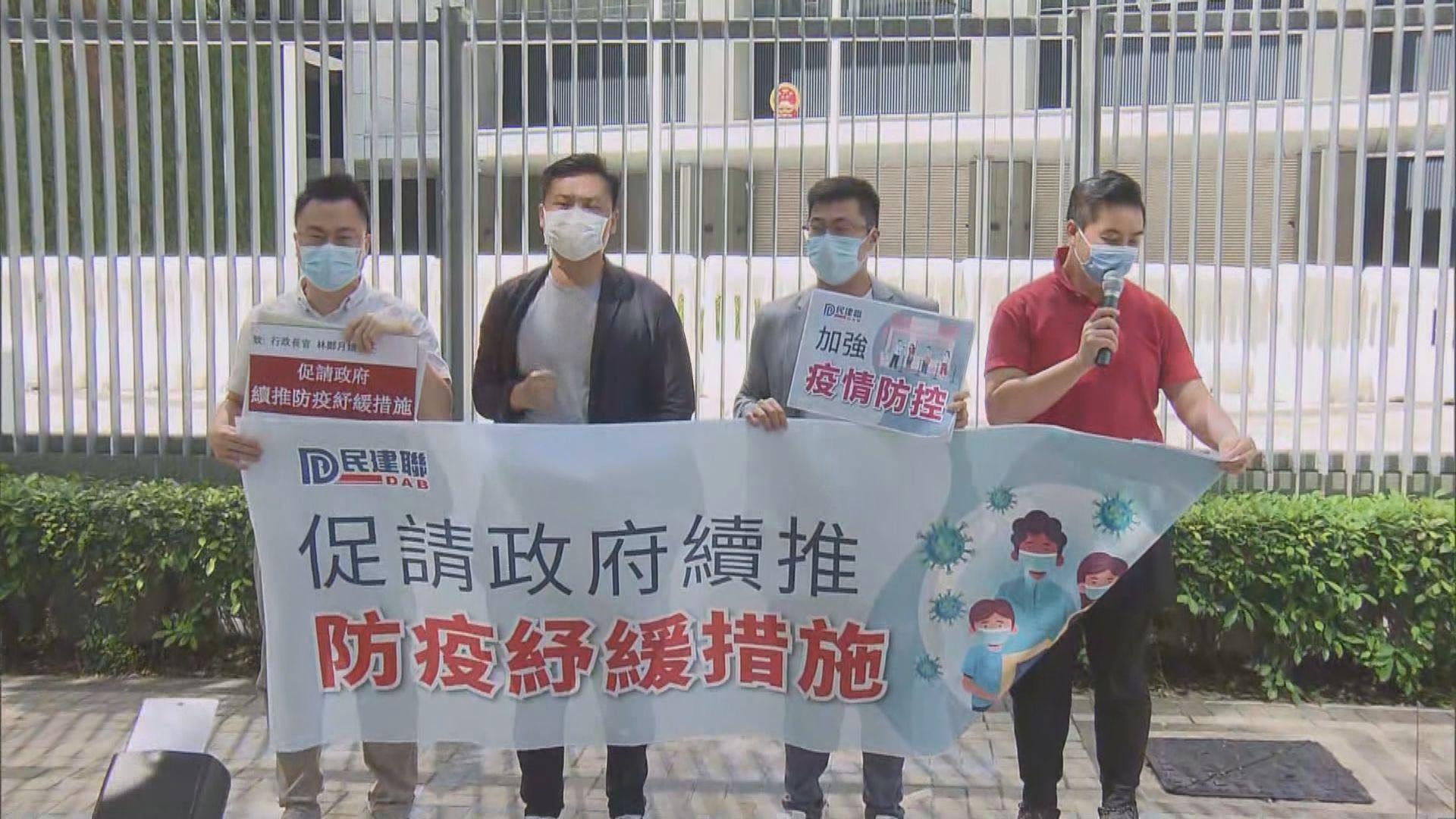 民建聯請願促施政報告加強防疫措施