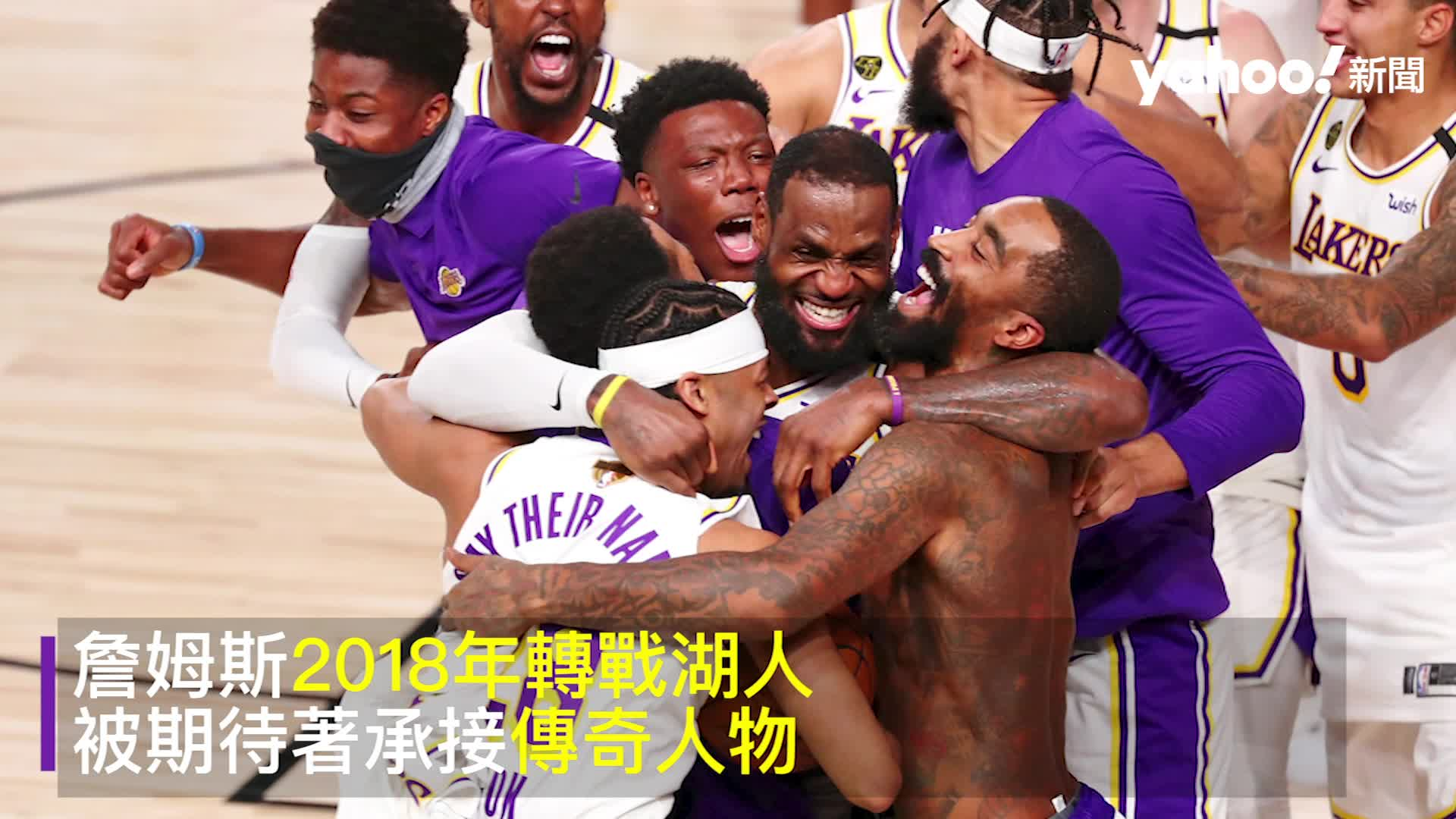 湖人贏了NBA總冠軍!球迷聚集慶祝大放煙火 警方緊急出動防疫