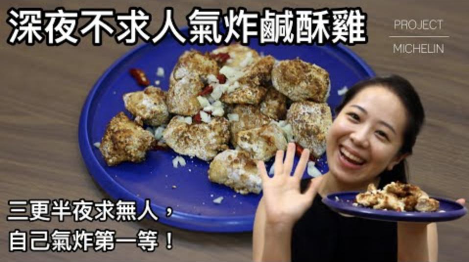 三更半夜求無人想吃鹹酥雞?自己做氣炸鹹酥雞