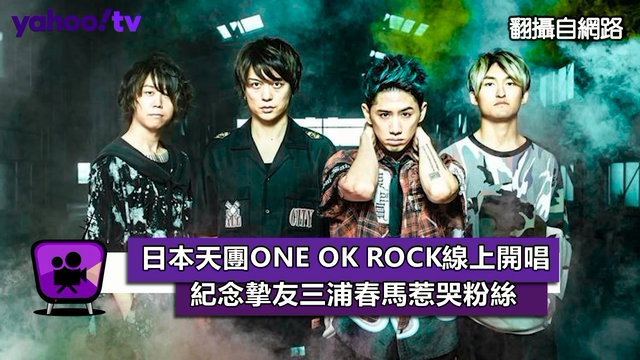 ONE OK ROCK線上開唱 紀念摯友三浦春馬惹哭粉絲