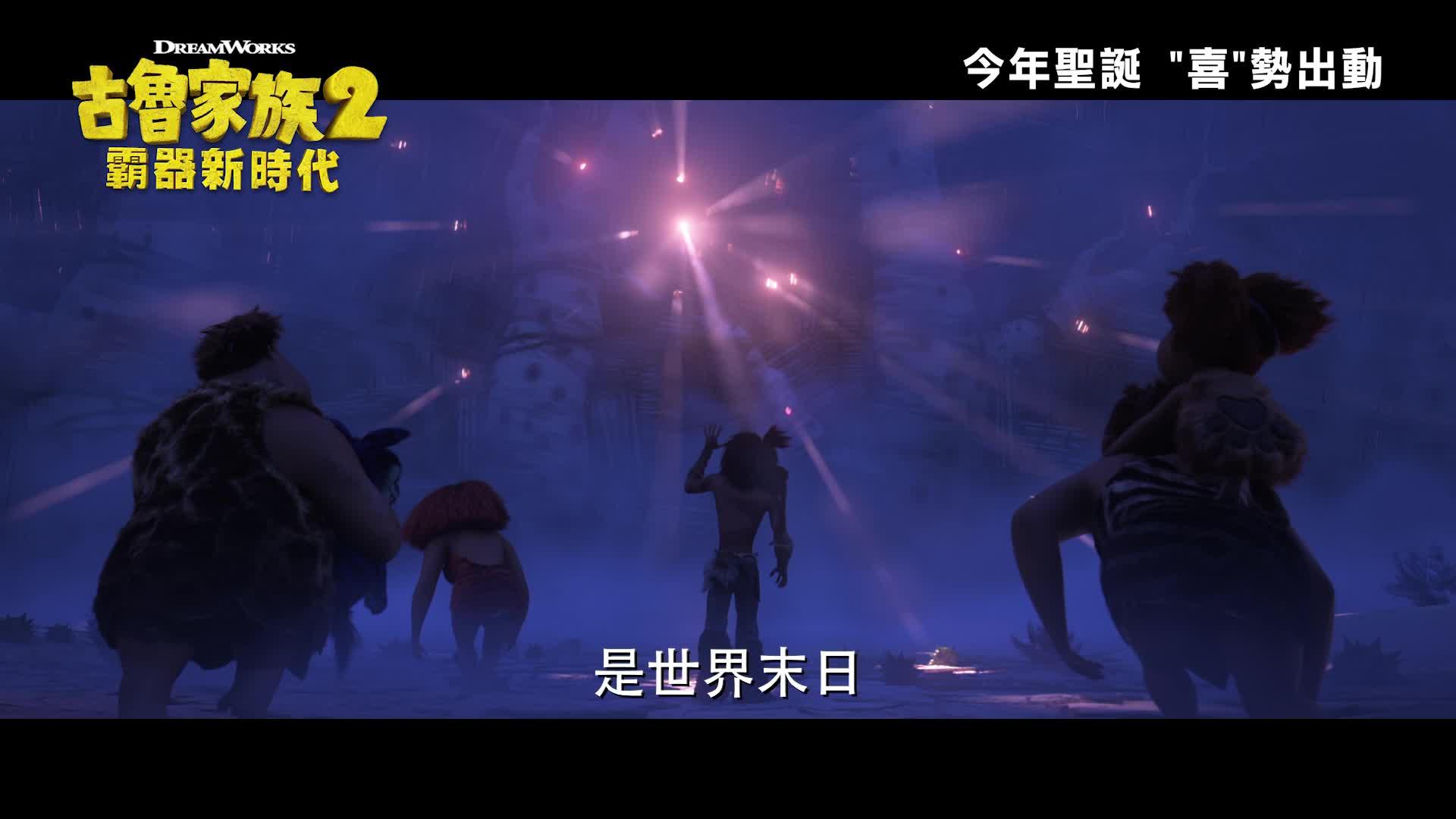 《古魯家族2:霸器新時代》電影預告