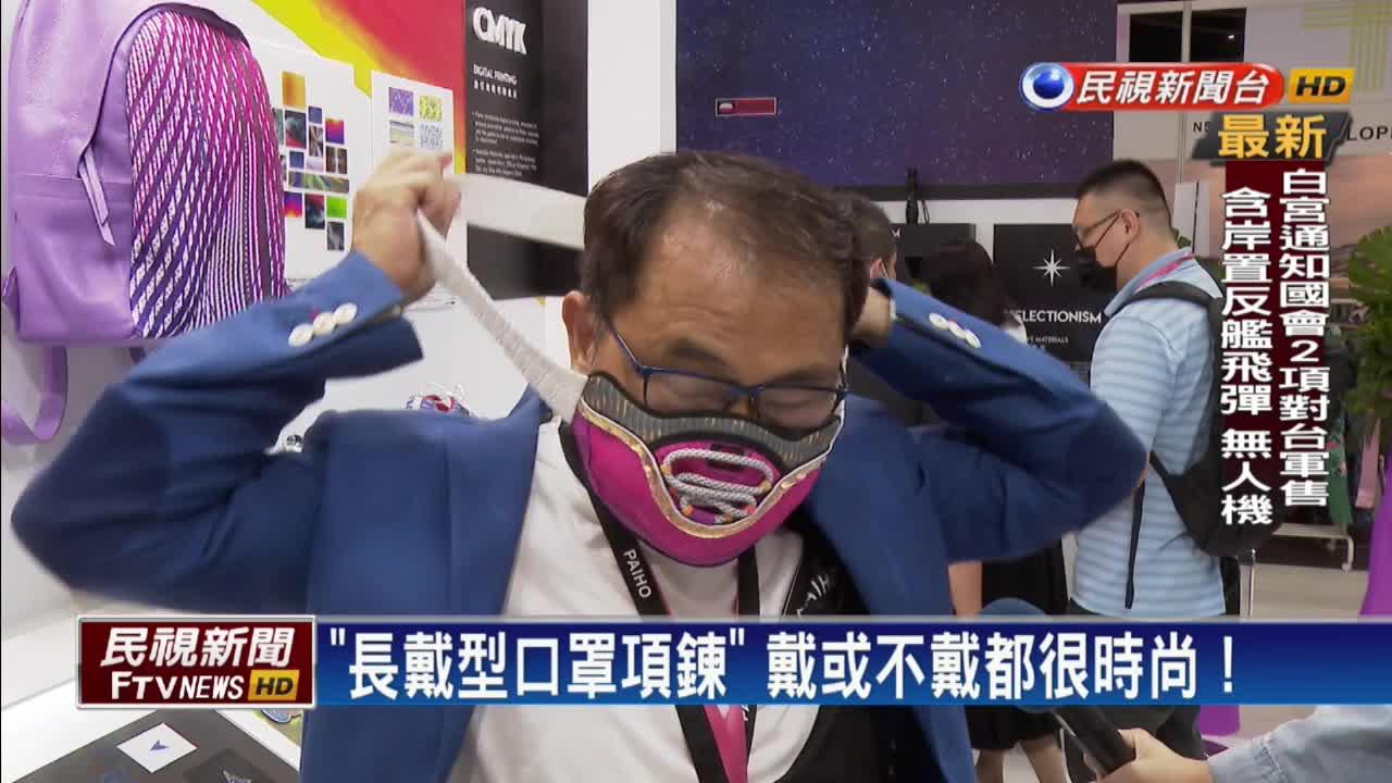 防疫結合時尚 業者推「口罩項鍊」搶攻商機
