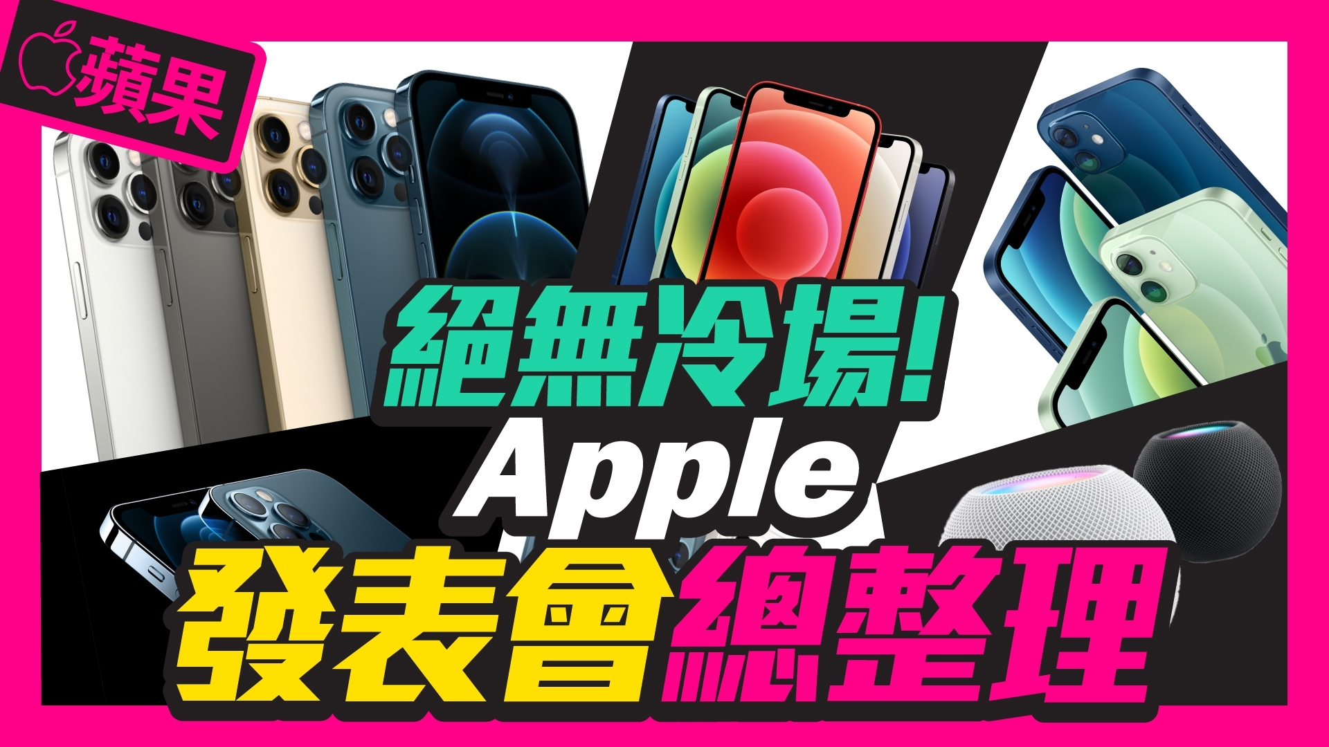 Apple iPhone12蘋果發表會懶人包一次看:HomePod mini、iPhone12 mini、iPhone12 Pro、iPhone12 Pro Max、Magsafe 無線充電器
