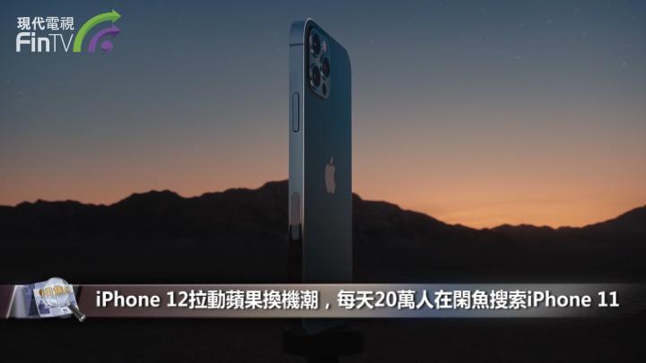 iPhone 12拉動蘋果換機潮,每天20萬人在閑魚搜索iPhone 11