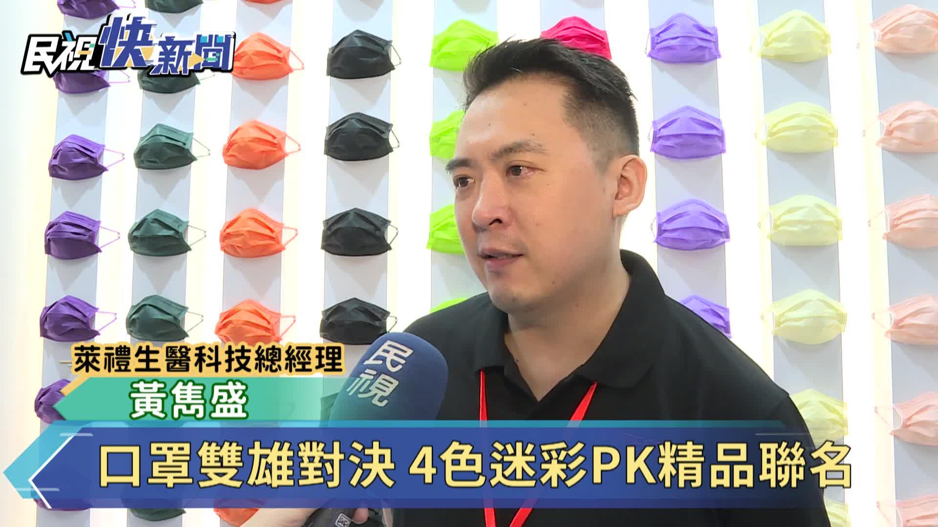 口罩雙雄對決 4色迷彩PK精品聯名