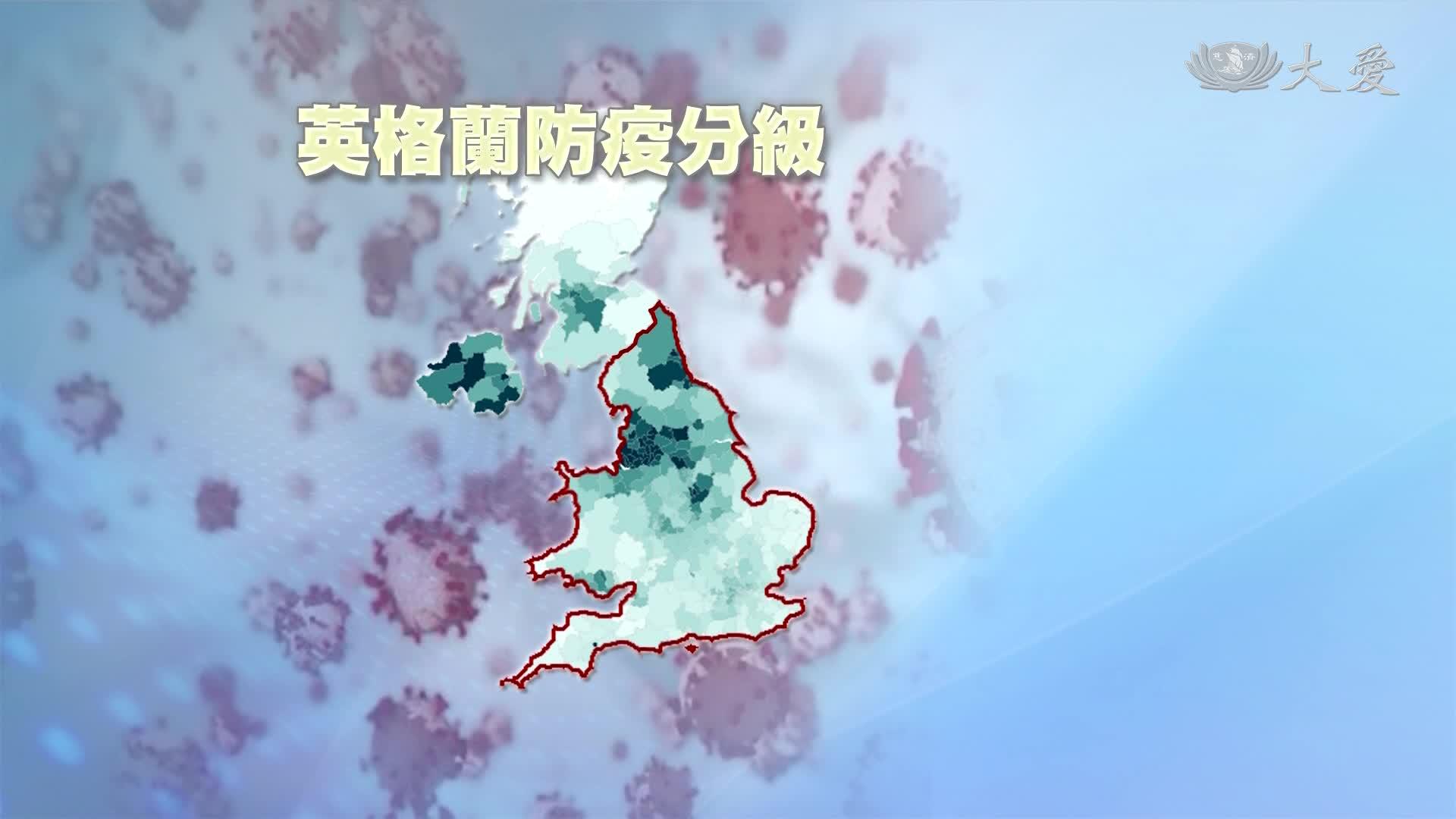 英國疫情惡化中 利物浦最嚴峻最高警戒