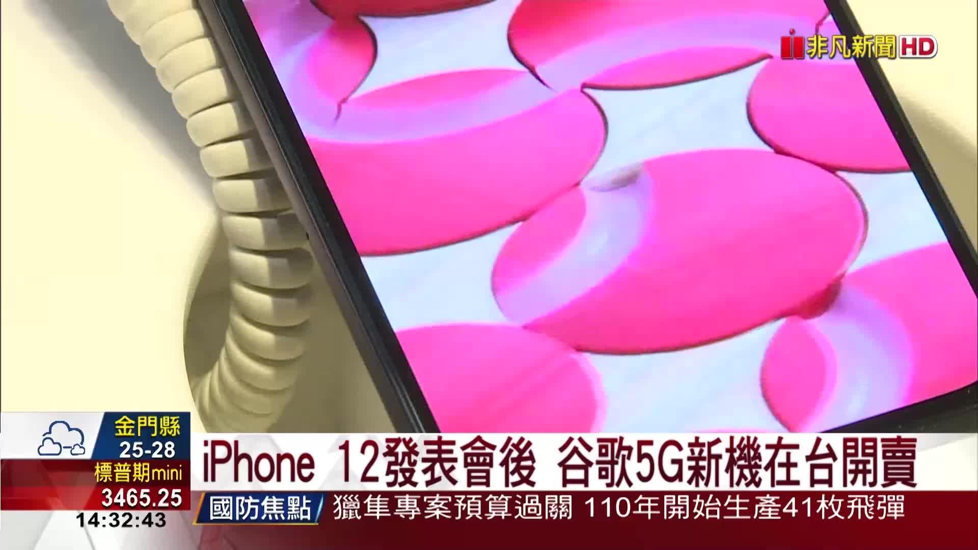 iPhone 12發表會後 谷歌5G新機在台開賣