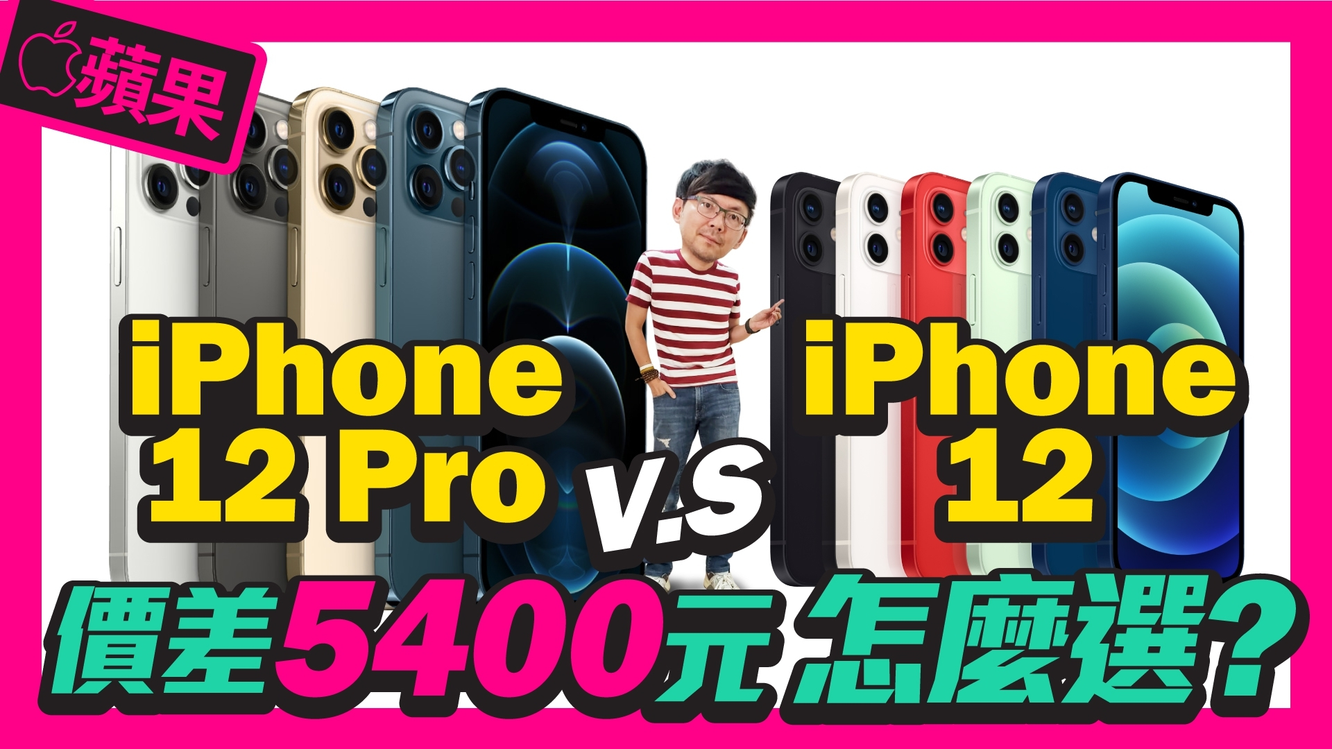 iPhone 12與iPhone 12 Pro差5400元怎麼選?這一點是關鍵!解答網友2疑問[Apple蘋果Q&A]