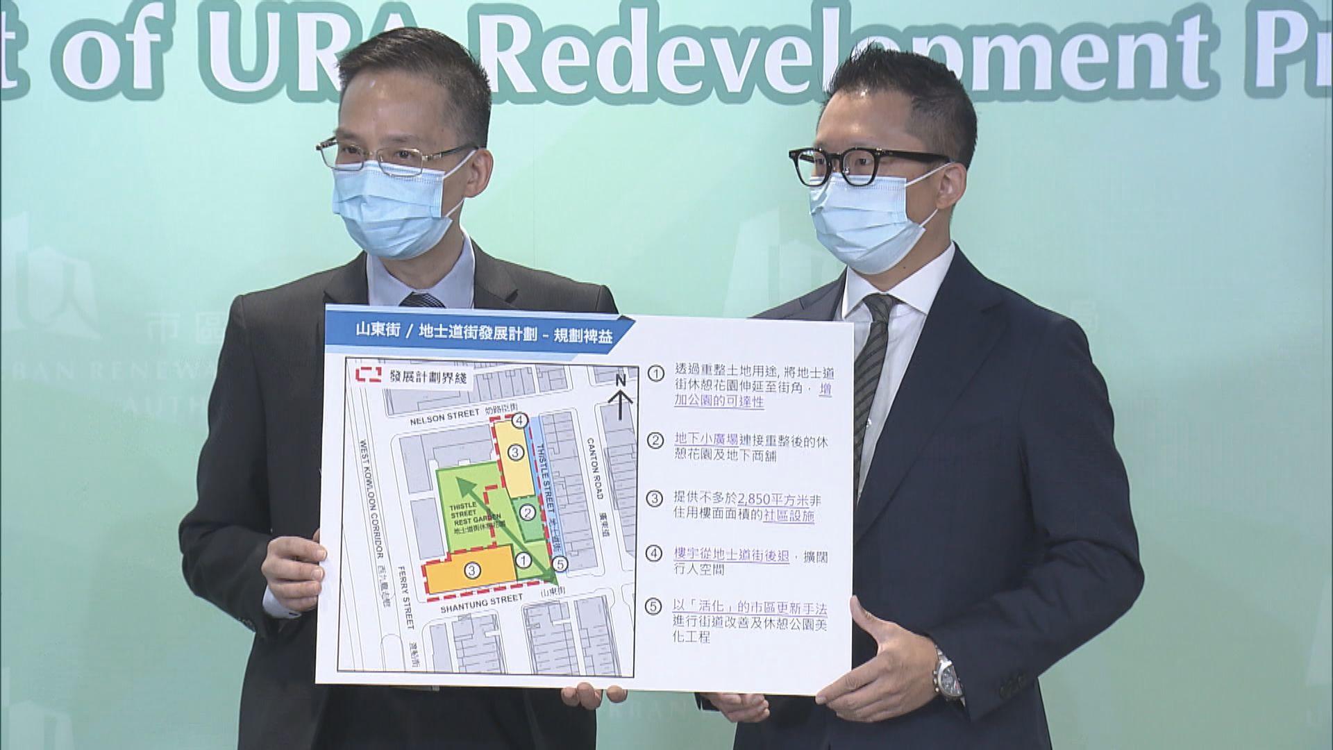 市建局地士道街重建項目 將賠償合資格劏房戶