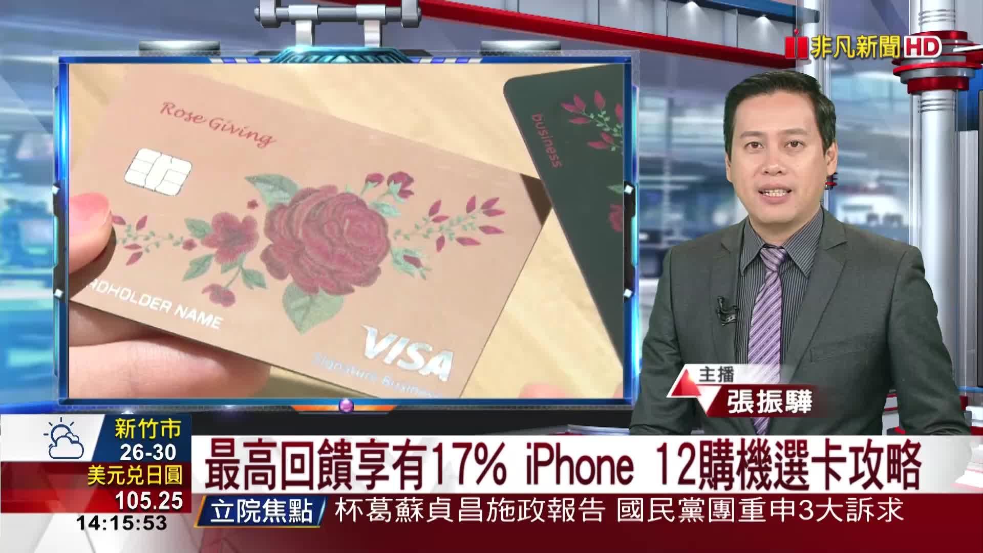 最高回饋享有17% iPhone 12購機選卡攻略